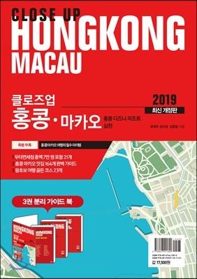 클로즈업 홍콩, 마카오