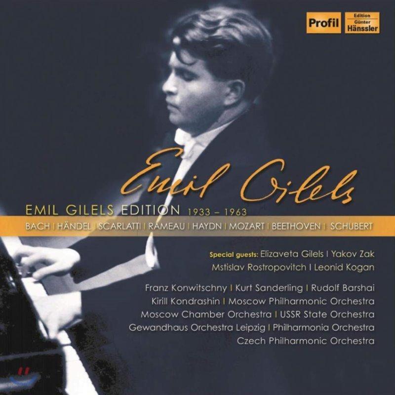 에밀 길렐스 에디션 1933-1963 (Emil Gilels Edition 1933-1963)