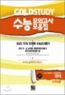 GOLDSTUDY 골드 스터디 수능모의고사문제집 국어 고1 (8절)(2012년)