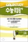 GOLDSTUDY 골드 스터디 수능모의고사문제집 수학 고1 (8절)(2012년)
