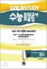 GOLDSTUDY 골드 스터디 수능모의고사문제집 영어 고1 (8절)(2012년)