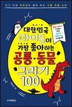 대한민국 아이들이 가장 좋아하는 공룡·동물 그리기 100