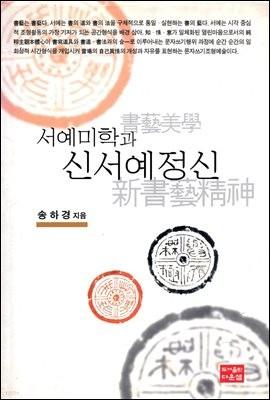 서예미학과 신서예정신