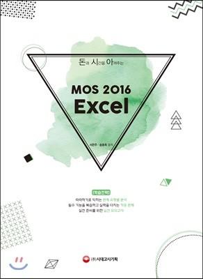 돈과 시간을 아껴주는 MOS 2016 Excel