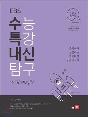 EBS 수능특강 내신탐구 영어독해연습편