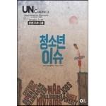 UN Chronicle 유엔 크로니클 3호