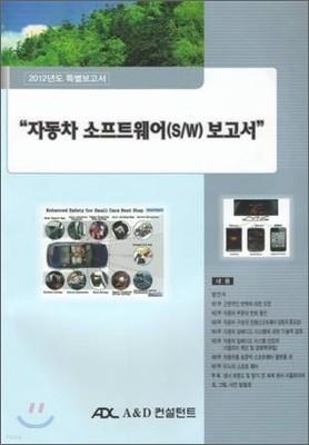 2012년도 특별보고서  자동차 소프트웨어(S/W) 보고서