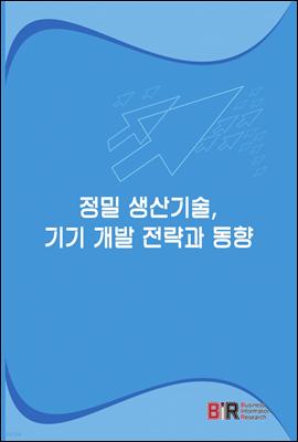 정밀 생산기술, 기기 개발 전략과 동향