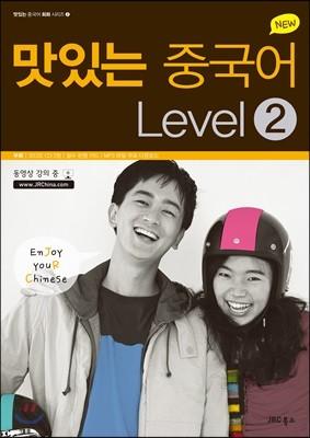 NEW 맛있는 중국어 Level 2