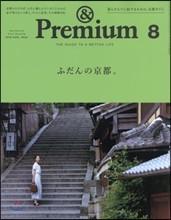 (예약도서)&Premium(アンドプレミアム) 2018年8月號