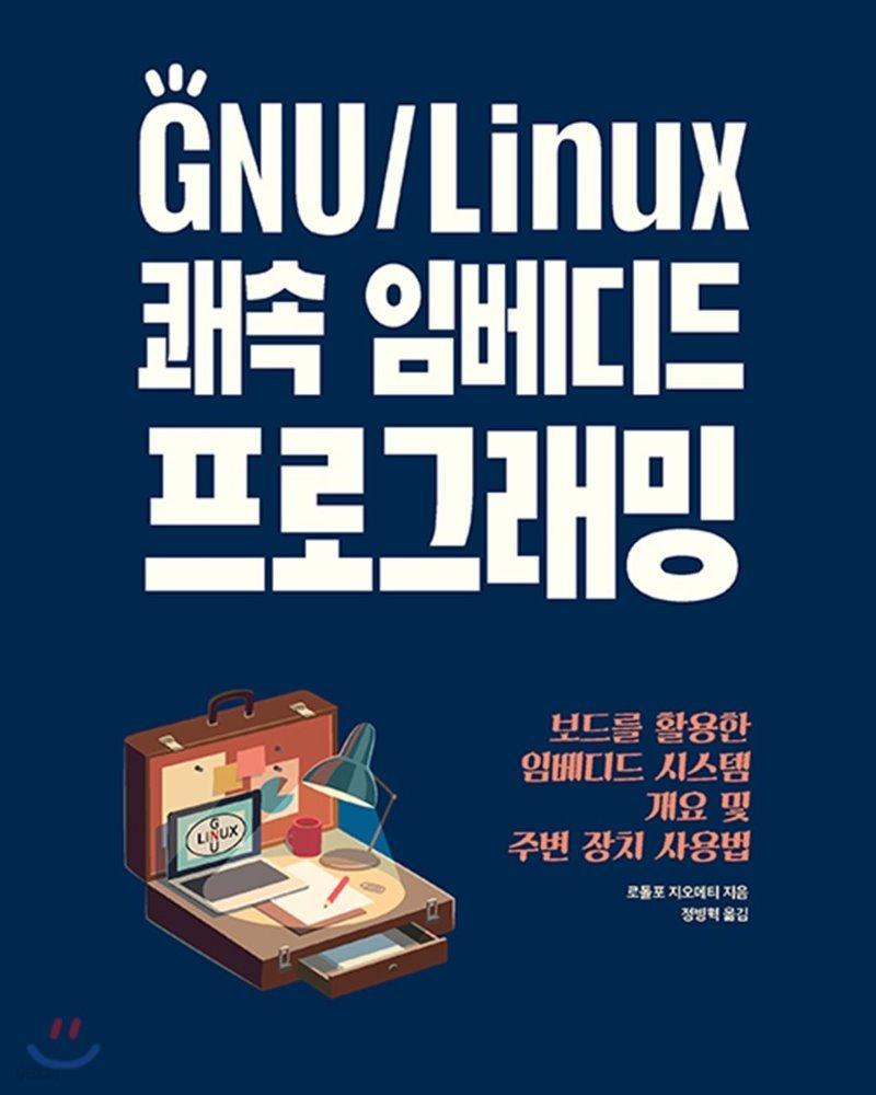 GNU/Linux 쾌속 임베디드 프로그래밍