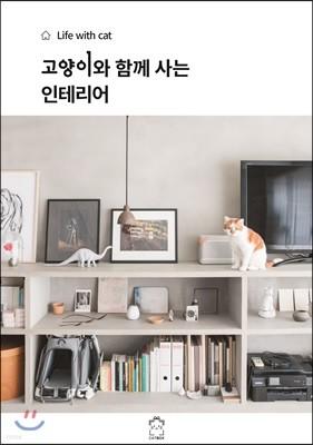 고양이와 함께 사는 인테리어