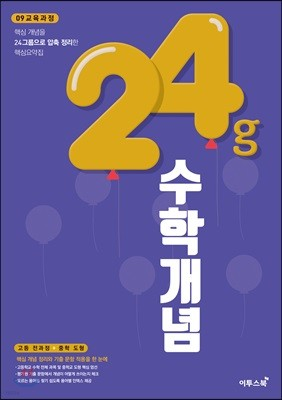 24g 수학개념 (2018년)