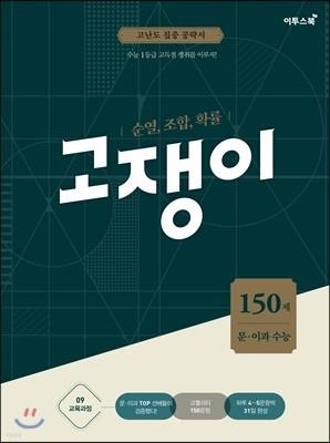 순열, 조합, 확률 문·이과 수능 고쟁이 150제 (2019년용)