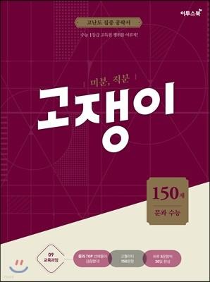 미분, 적분 문과 수능 고쟁이 150제 (2019년용)
