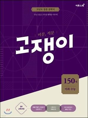 미분, 적분 이과 수능 고쟁이 150제 (2019년용)