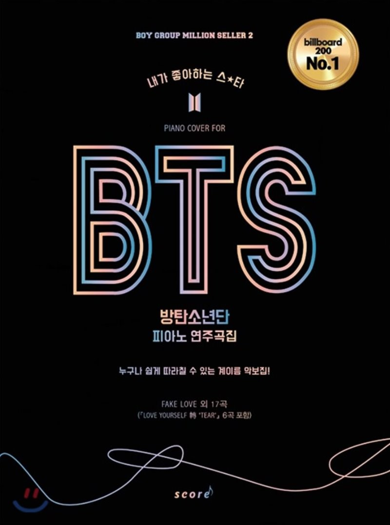 BTS 방탄소년단 피아노 연주곡집