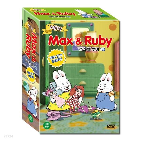 뉴 맥스 앤 루비 Max & Ruby 1집 7종세트