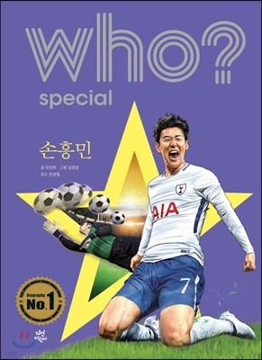 [예약판매] 후 Who? special 손흥민