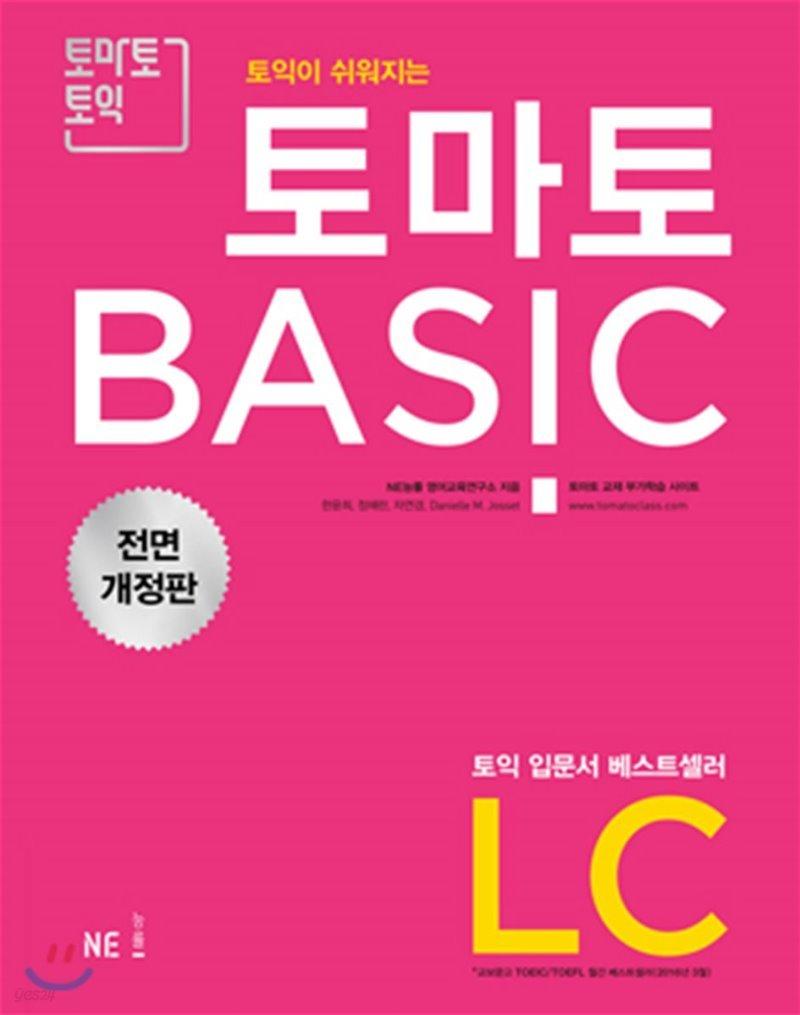 토마토 BASIC LC