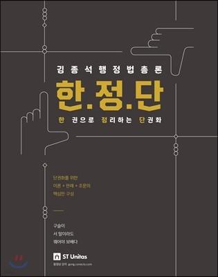 김종석 행정법총론 한.정.단