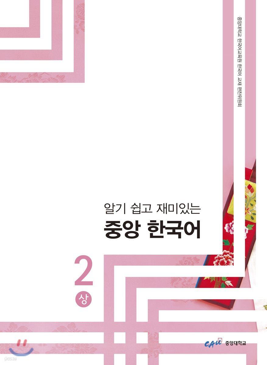 중앙 한국어 2(상)