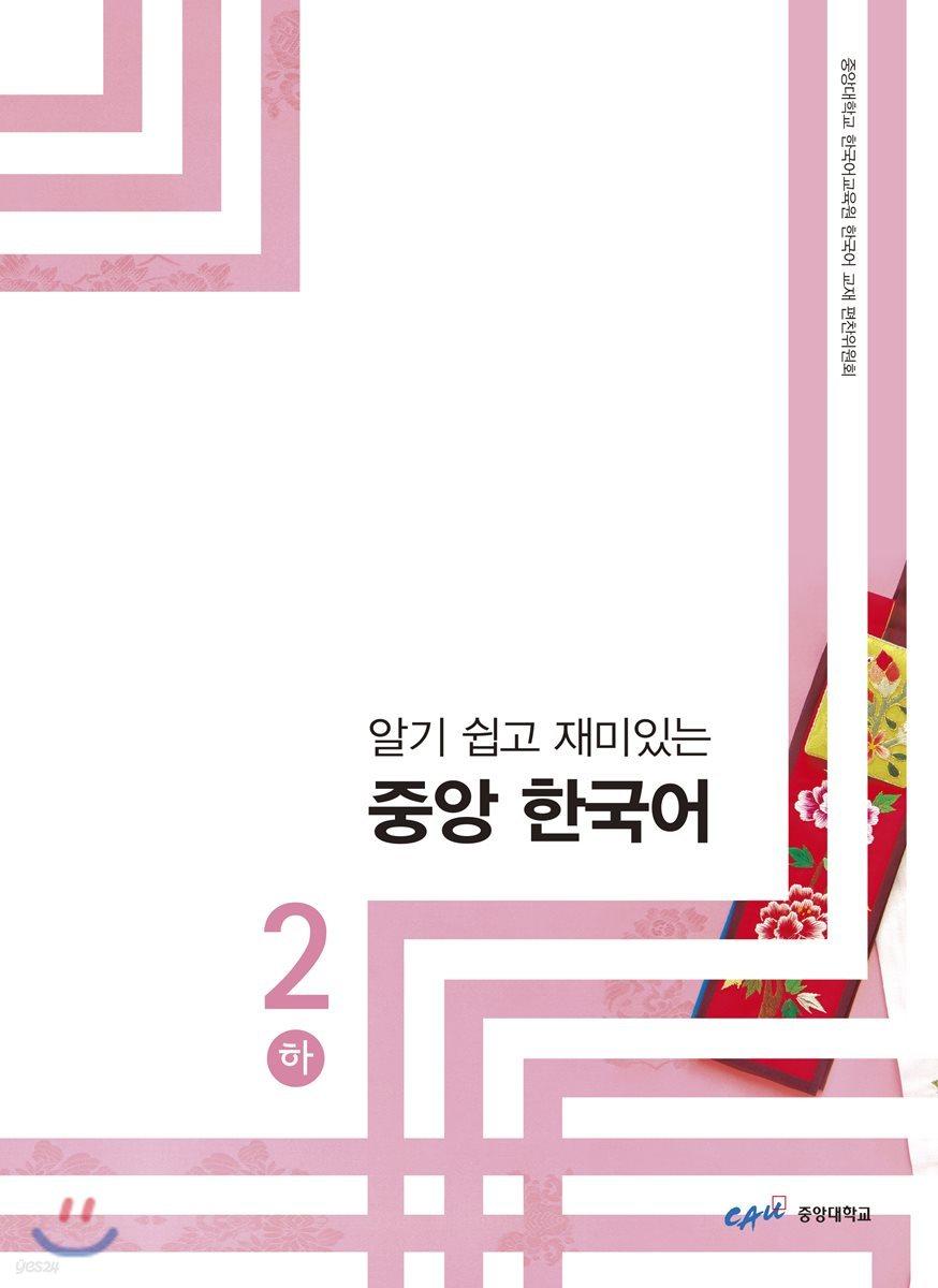 중앙 한국어 2(하)