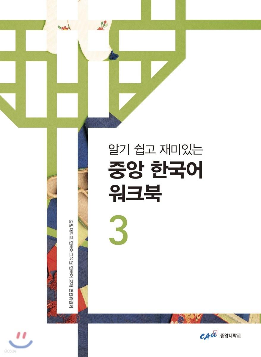 중앙 한국어 워크북 3(상·하)