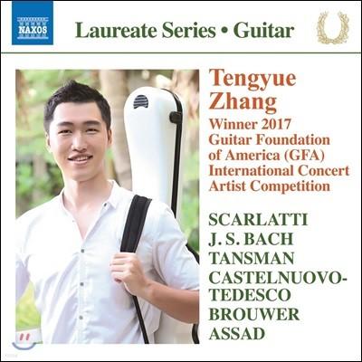 텅위에 장 기타 리사이틀 - 2017년 GFA 국제 기타 콩쿠르 우승 기념 음반 (Tengyue Zhang - Guitar Recital)