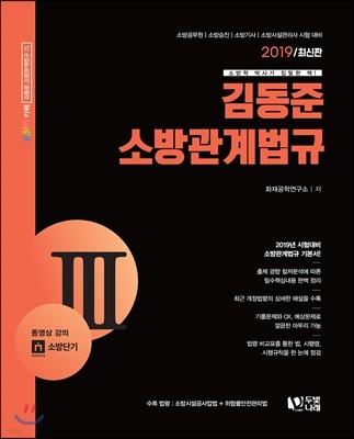 2019 김동준 소방관계법규 3