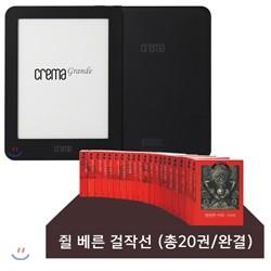 예스24 크레마 그랑데 (crema grande) 블랙 + 쥘 베른 걸작선 (전20권/완결) eBook 세트