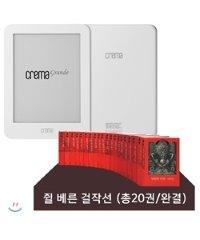 예스24 크레마 그랑데 (crema grande) 화이트 + 쥘 베른 걸작선 (전20권/완결) eBook 세트
