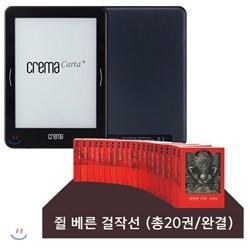 예스24 크레마 카르타 플러스(crema carta+) + 쥘 베른 걸작선 (전20권/완결) eBook 세트