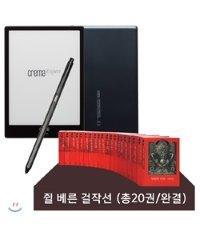 예스24 크레마 엑스퍼트 (crema expert) + 스타일러스 펜 + 쥘 베른 걸작선 (전20권/완결) eBook 세트