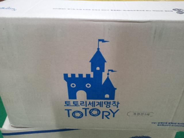 웅진다책)토토리 세계명작