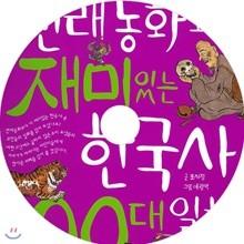전래동화보다 재미있는 한국 100대 일화