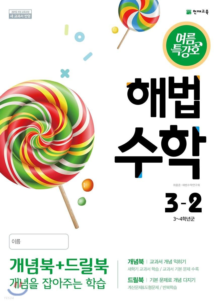 해법수학 여름특강호 개념북+드릴북 3학년 (2018년)