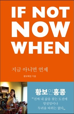 If Not Now When 지금 아니면 언제