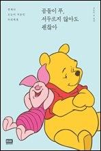 [대여] 곰돌이 푸, 서두르지 않아도 괜찮아