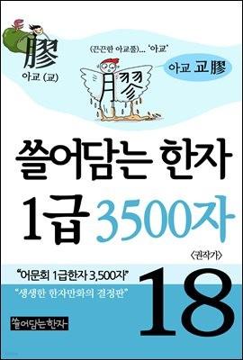[고화질] 쓸어담는한자 1급 3500자 18권
