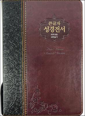 성서원 성경전서 NKR83SB (개역개정/새찬송가/특대/색인/지퍼/검정초코)