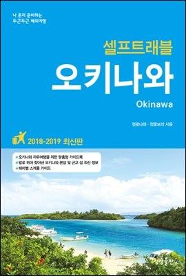 오키나와 셀프트래블 : 2018-2019 최신판