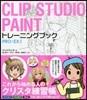 CLIP STUDIO PAINTトレ-