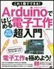 Arduinoではじめる電子工作超 改3 改訂第3版