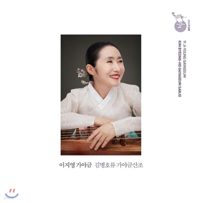 이지영 - 김병호류 가야금산조