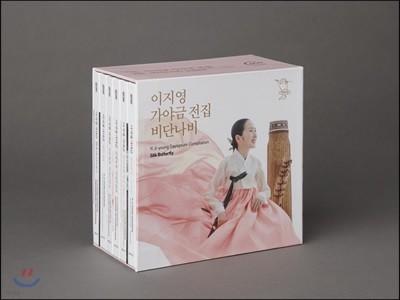 이지영 - 가야금 전집 : 비단나비 [6CD 박스 세트]