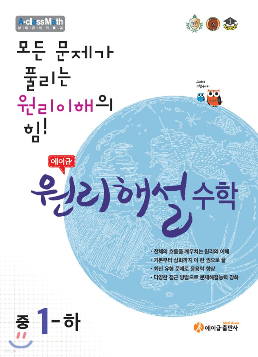 에이급 원리해설 중학수학 중학 1-하 (2021년용)