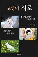 고양이 시로