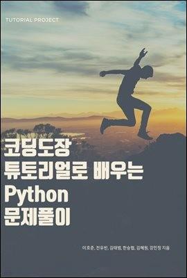코딩도장 튜토리얼로 배우는 Python 문제풀이