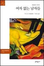 여자 없는 남자들 - 문예 세계문학선 128